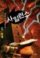 사일런스1-6완결-김수인-