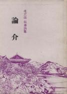논개(論介:毛允淑 敍事詩集) 저자증정초판(1974년:저자→姜大永)