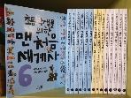 휴먼어린이) 맨처음 한국사 + 근현대사 + 세계사 시리즈