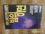 고려출판문화공사 / 밤의 이면 / 시드니 셀던. 박현숙 옮김 -90년.초판.꼭설명란참조