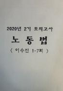 2020년 4월 2기 모의고사 노동법 1-7회 - 이수진