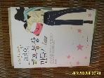 세계사 / 샤방샤방 그녀의 매혹 통장 만들기 / 유진경 지음 -아래참조