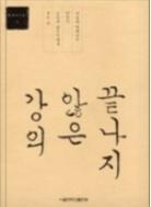 끝나지 않은 강의 - 서울대 57인이 오늘의 젊은이에게 주는 글(양장본) 초판 2쇄