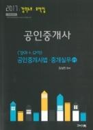 2017 김상진 공인중개사법.중개실무(강의+요약) #