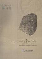 고달사지 발굴 그리고 전시 (2009.12.4-2010.3.28 여주군향토사료관 '고달사지 발굴 유물 특별전' 전시도록)