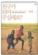 친구가 되어 주실래요 - 감동 휴먼 다큐 '울지마 톤즈'의 주인공 이태석 신부의 아프리카 이야기 2판 1쇄