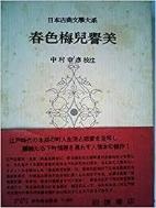 春色梅兒譽美 (日本古典文學大系 64) (일문판, 1962 초판) 춘색매아예미 (일본고전문학대계 64)