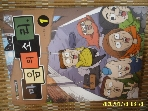 학산문화사 / 마음의 소리 1 / 원작 조석. 두루픽스 -17년.초판.설명람참조
