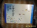 을지서적 / 삶의 여울목에서 / 성지영 에세이 -93년.초판.설명란참조