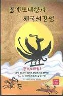 광개토대왕과제국의경영-2009.