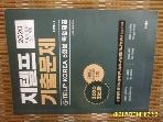 2020 커넥츠 지텔프 기출문제 LEVEL 2 G-TELP KOREA 6회분 독점제공 -문제풀이는 다함.꼭 상세란참조
