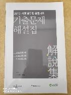 2013 시행 공무원 공통과목 기출문제 해설집