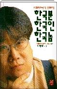 한국분 한국인 한국놈 - 한국 사회의 문제점과 현실을 날카롭게 풍자한 책 (1판3쇄)