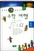 논리로 풀어가는 수학 여행 1 - 다양한 수학적 문제들을 논리로 풀어가는 수학 학습서 (전 5권중 1권) 1판2쇄