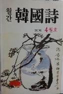 한국시 4월호 / 소장용, 상급