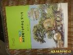 환경부 / 생태관광 가이드북 자연생태우수마을을 찾아서 2003.12 -꼭설명란참조
