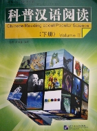 Chinese Reading about Popular Science : Volume2