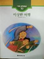 그림 삼국유사 - 단국 할아버지 외 - 전30권 -