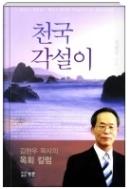 천국 각설이 - 김현우 목사의 목회 칼럼(양장본) 초판1쇄