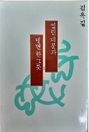 열린 대문과 냉면 한 그릇 - 김옥길 전 총장의 유고에세이 1판 2쇄