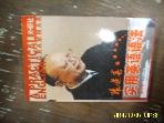 중국판 - 외연사 / 실용영어어법 A PRACTICAL ENGLISH GRAMMAR / 장도진 저 -사진참조.10년