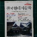 한국현대시문학 -2011 여름 제10호-