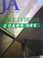 공간표현과 디테일 SPACE IN DETAIL  :The Japan Architect 1996-3  [JA/신건축사]  ///