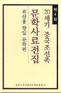 20세기 중국조선족문학사료전집 4 (최삼용 항일문학편)