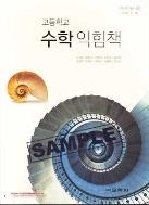 8차 고등학교 교과서 수학 익힘책 교과서 (교학사 김수환) (420-2)