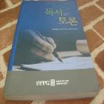독서와 토론 (개정판)