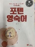 포텐 영숙어 - 지용훈 #