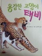 용감한 고양이 태비 - 킨더랜드 픽처북스 -