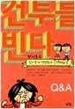 건투를 빈다 - 딴지총수 김어준의 정면돌파 인생매뉴얼