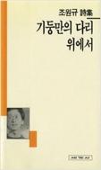 기둥만의 다리 위에서 - 조원규 시집 (세계사 시인선 6) (1993 2판)