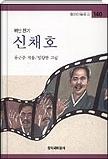 신채호 - 창비아동문고 140 위인전기 8쇄