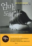엄마, 도와줘.. - 왕따.학교폭력.아동성범죄로부터 사랑하는 우리 아이를 지키는 방법 (가정/2)