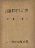 유문사친(儒門事親:元金四大醫書)  초판(1975년)