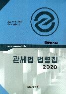 2020 합격의법학원 관세사2차 대비 관세법 법령집 - 김하늘 #
