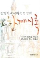 요한계시록 - 민형기목사의 성경강해  // 상급 //