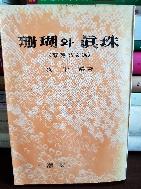 산호와 진주 - 珊瑚와 眞珠 -  (금아시문선-琴兒詩文選) - -초판-귀한책-