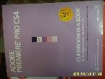 비비컴 / ADOBE PREMIERE PRO CS4 CLASSROOM IN A BOOK + CD1장 / Adobe Systems -꼭 설명란참조