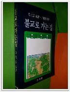 불교로 가는 길 - 김월운