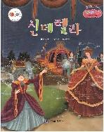 신데렐라 (보물상자 통통 세계 명작 동화, 1)   (ISBN : 9788960166028)
