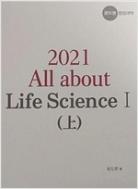 2021 윤도영 통합과학 ALL about Life Science 1 (上)