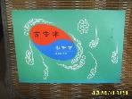 동강서원 / 파란들 / 손경식 시집 -94년.초판.상세란참조