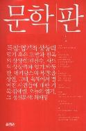 문학판 - 2004 가을호 12