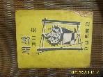 고성중학교 / 새싹 제11호 1966년.1월 -낡음. 사진.꼭 설명란참조
