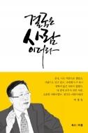 결국은 사람이더라 (에세이/상품설명참조/2)