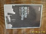 한길사 / 우리시대의 리얼리즘 / 임철규 평론집 -83년.초판