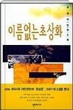 이름없는 초상화 - 한영숙 장편소설 초판1쇄